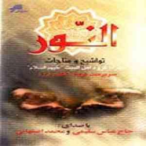 دانلود آهنگ دعای جبرئیل به پیامبر محمد اصفهانی