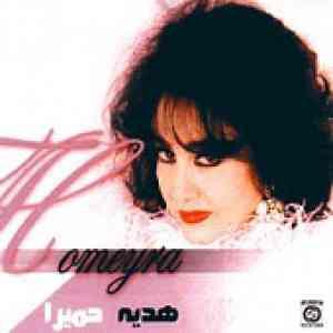 دانلود آهنگ شبهای کردستان حميرا