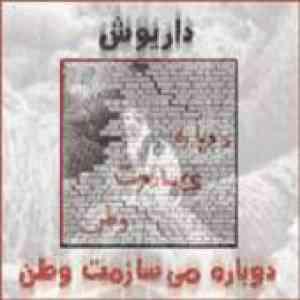 دانلود آهنگ ایران نگاه کن داریوش