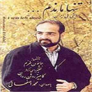 دانلود آهنگ تنها ماندم محمد اصفهانی