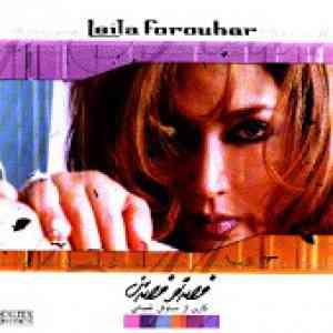 دانلود آهنگ قدیما لیلا فروهر