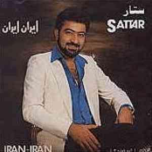 دانلود آهنگ ایران ایران ستار
