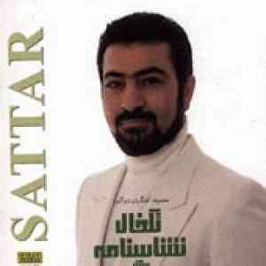 دانلود آهنگ عید ستار