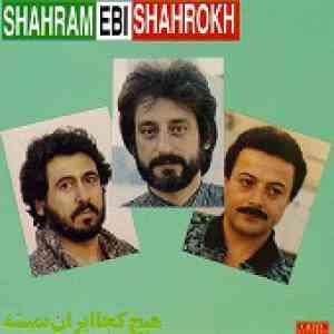 دانلود آهنگ دوست دارم (شاهرخ)  آلبوم هیچ کجا ایران نمی شه ( ابی