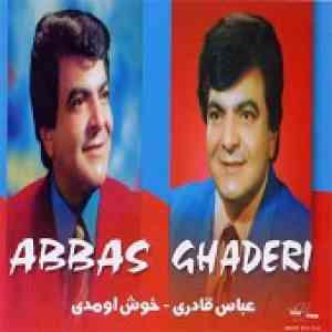 دانلود آهنگ خوش آمدی عباس قادری