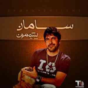 دانلود آهنگ بهای عشق (همراهی مسعود سعیدی) سامان
