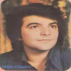 دانلود آهنگ اگر ای عشق تو نبودی عباس قادری