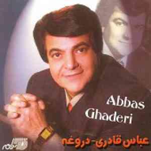 دانلود آهنگ خداحافظی عباس قادری