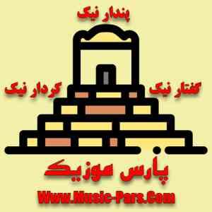دانلود آهنگ بری باخ منصور