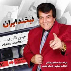 دانلود آهنگ عباس قادری به نام لبخند ایران