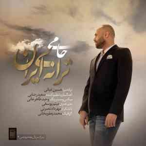 دانلود آهنگ حامی به نام ترانه ی ایران