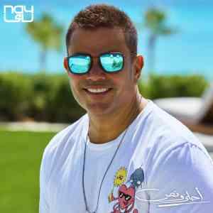 دانلود آهنگ عمرو دیاب به نام أحلى ونص