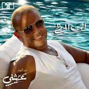 دانلود آهنگ عمرو دیاب به نام انت الحظ